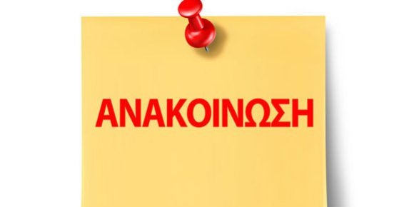 anakoinosi-580x290_compressed